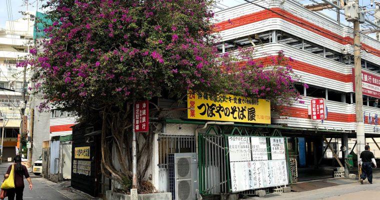 【旅の記録】安定・定番の沖縄食堂